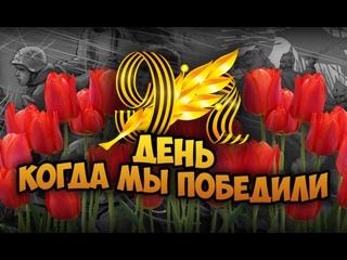 Видео Ко Дню Победы 9 Мая /Праздник 9 Мая - Это День Победы /Познавательное Видео Про 9 Мая.