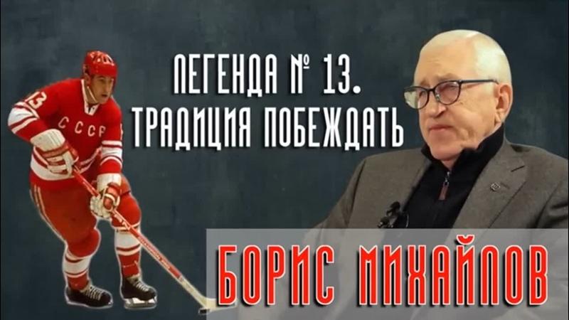 «Борис Михайлов. Легенда № 13. Традиция побеждать». Фильм-интервью с Легендой хоккея.