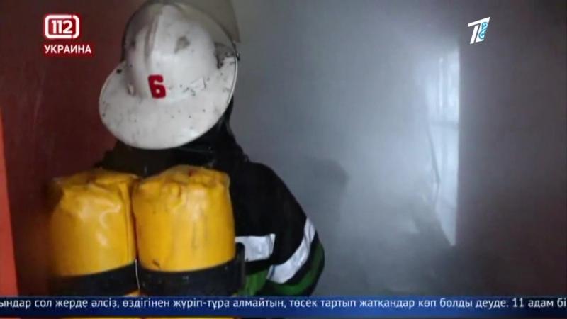 Украина Қарттар үйіндегі өрттен 15 адам тірідей жанып кетті