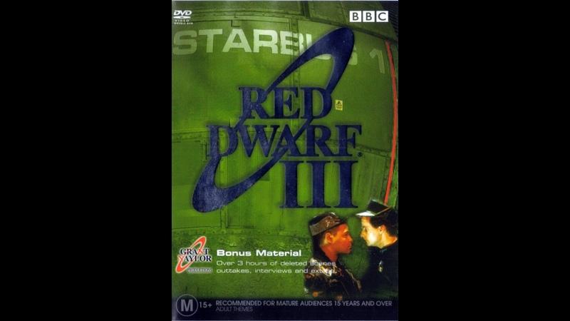 Красный карлик Red Dwarf 3 й сезон сериал 1989 г