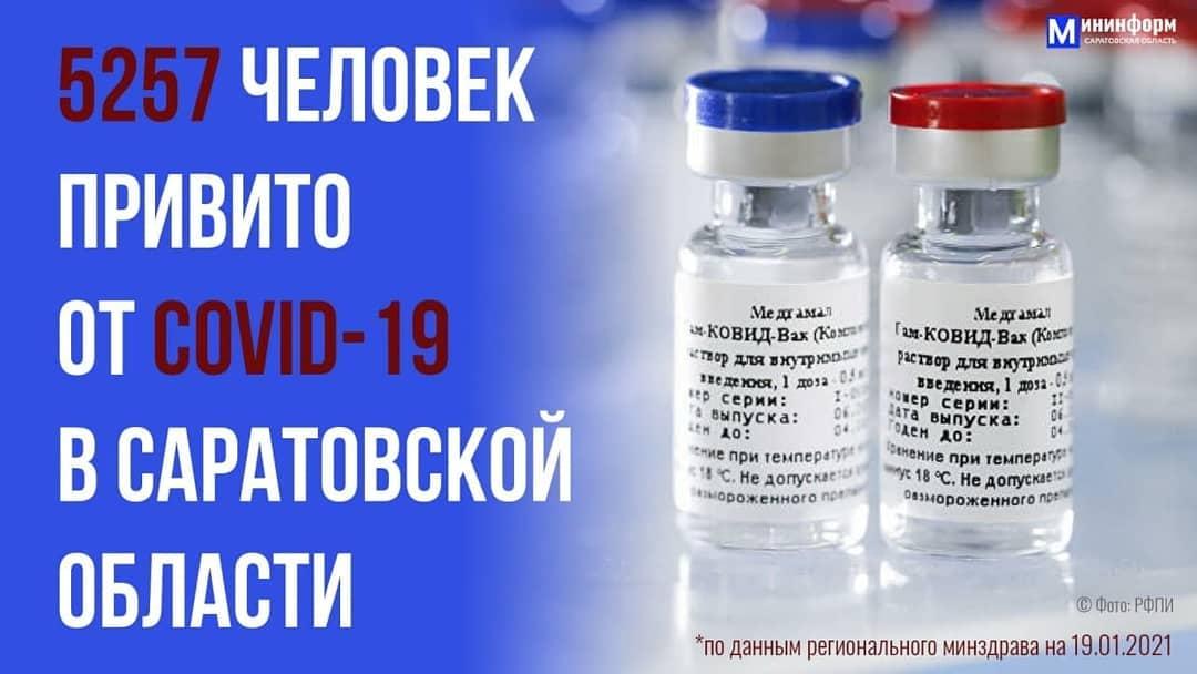 До конца месяца в Саратовскую область поступит 38 тысяч доз вакцины от коронавируса