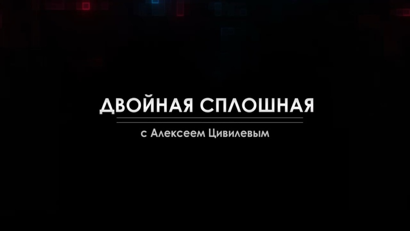 Видео от Алексея Цивилёва