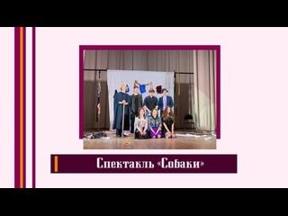 Спектакль «Cобаки» студенческий театр «Виват»