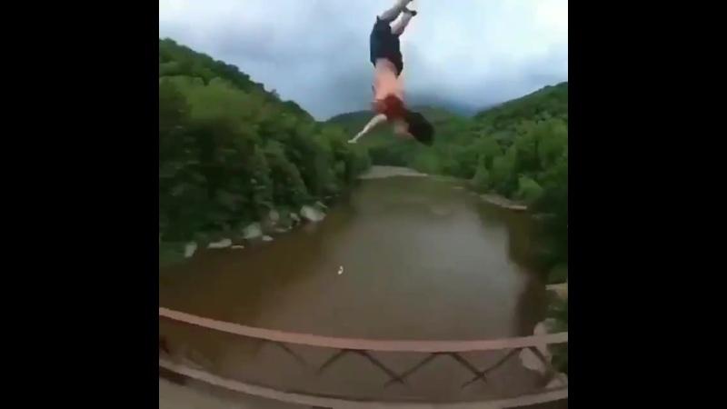 Безрассудный прыжок