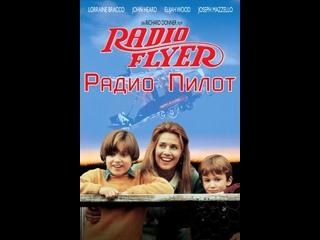 Радио Пилот / Radio Flyer (США, 1992)