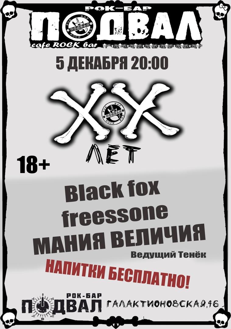 Афиша ХХ-летие ПОДВАЛА/5.12/Угощаем!+Концерт