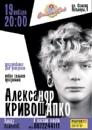 Персональный фотоальбом Александра Кривошапко