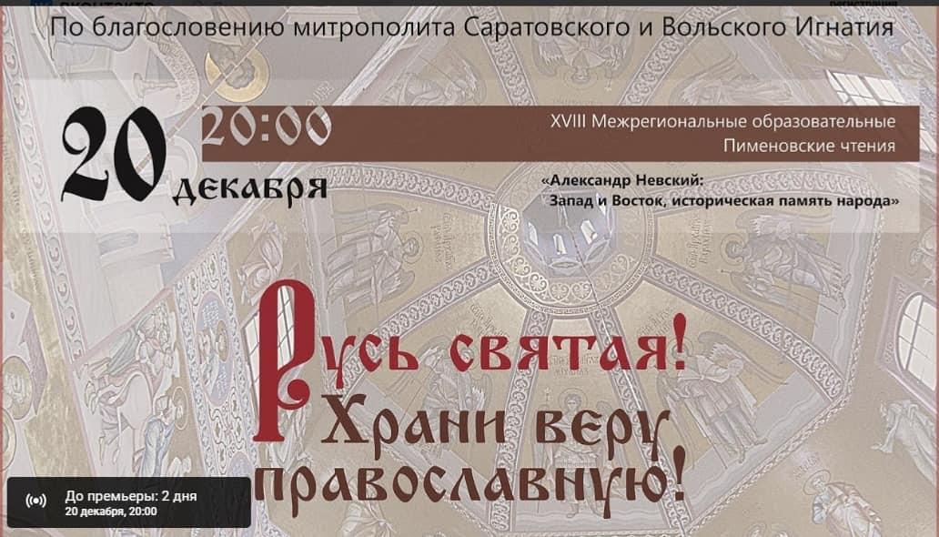 Петровчанам предлагают посмотреть онлайн-выступление Архиерейского хора