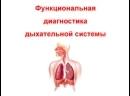 Нормальная физиология. Функциональная диагностика дыхательной системы. Лектор Шишелова А.Ю.