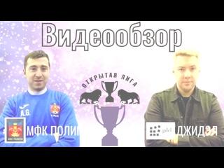 Видеообзор матча МФК Полигон - ДжиДэл.