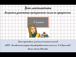 Урок 2 Письменные приемы деления