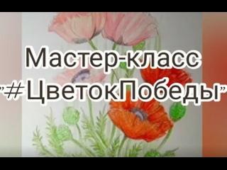 """Мастер-класс """"#ЦветокПобеды"""""""