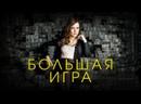 Фильм БОЛЬШАЯ ИГРА 2017 18