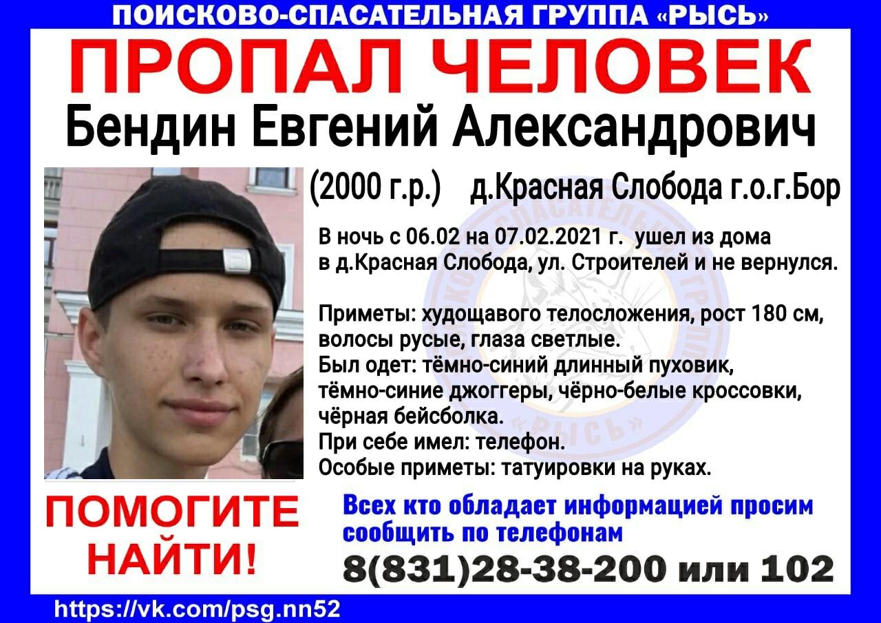 Бендин Евгений Александрович, 2000 г.р., г.о.г. Бор
