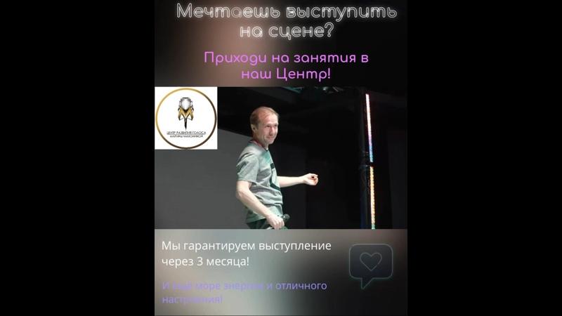 Видео от Центр развития голоса МАРИНЫ МАХОНИНОЙ