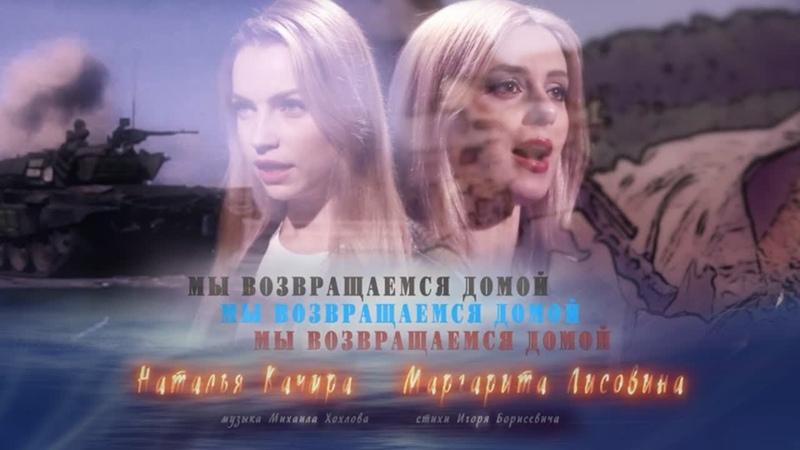 Наталья Качура и Маргарита Лисовина Мы Возвращаемся Домой 2021 ♫★ 1080p ★♫✔