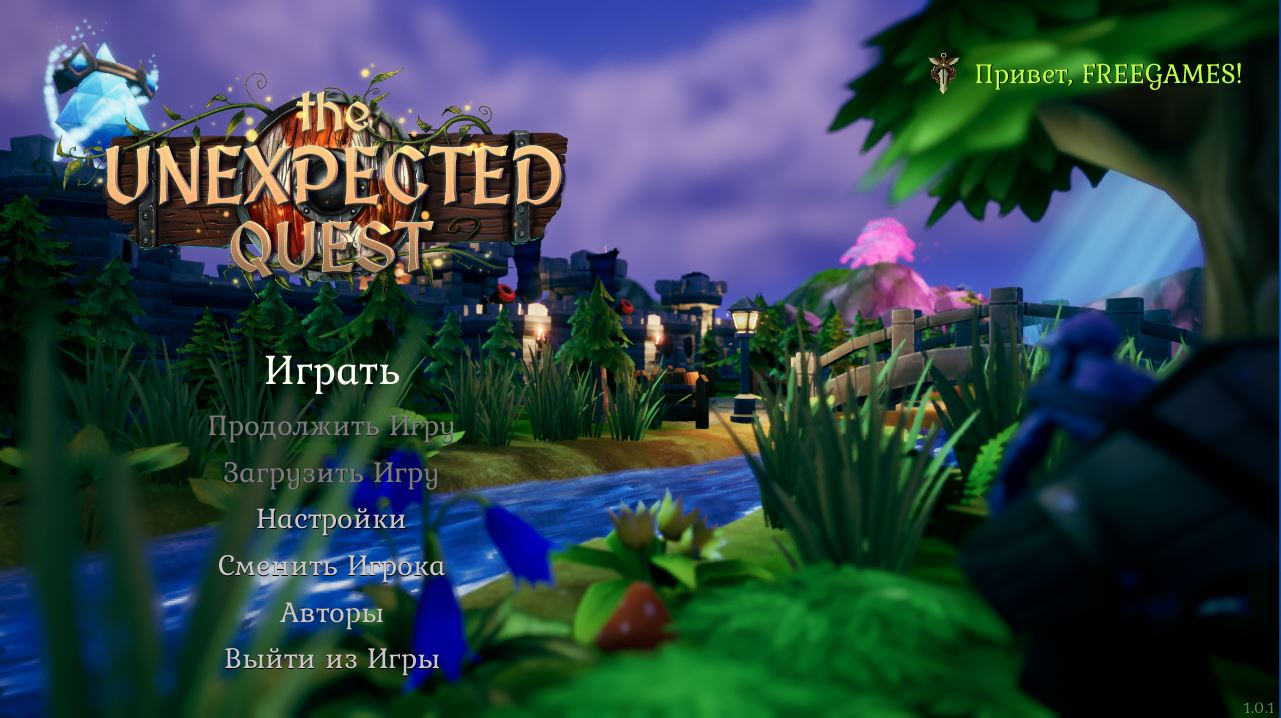 The Unexpected Quest (Rus)