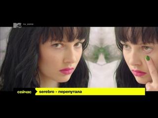 SEREBRO - Перепутала (MTV Россия SD) Ru_Zone