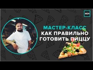 Как правильно готовить пиццу | Прямая трансляция - Москва 24