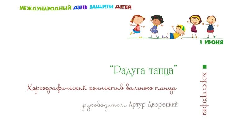 Танцы под звёздами Лучшее Детское Радуга танца руководитель Артур Дворецкий
