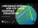 Лекция «Звездные войны», или что такое лазерные технологии»