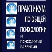 Практикум по общей психологии и психологии развития: Учебное пособие для бакалавров психологии
