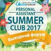 PERSONAL ASSISTANT SUMMER CLUB