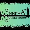 Квест---Комната Энигма