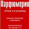 ПАРФЮМЕРИЯ, ИНТЕРНЕТ МАГАЗИН-Новосибирск