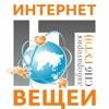 IoTLab.ru - Лаборатория Интернета Вещей