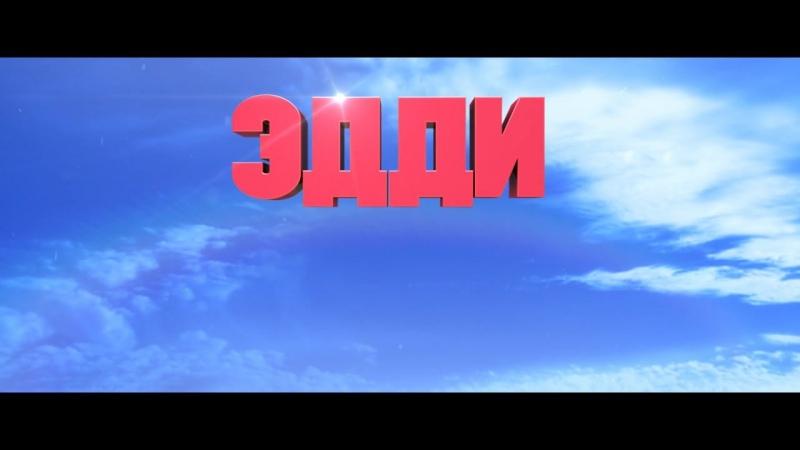 Эдди Орел Спортивная драма Великобритания Германия США 6 в кино с 7 апреля 2016 года