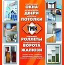Фотоальбом Тмк-Псков Тмк