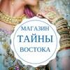 ТАЙНЫ ВОСТОКА | сувениры | подарки | Усинск