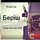Персональный фотоальбом Alihan Orinbasarov