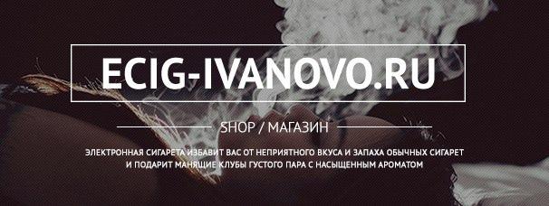 Электронная сигарета купить в иваново ясень купить электронные сигареты в актау
