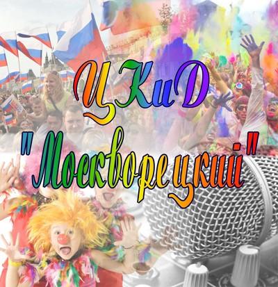 Наталья Москворецкая