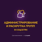 Администрирование и раскрутка групп в соцсетях (Вконтакте, Фейсбук, Инстаграм) ЗАКАЗАТЬ