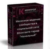 """Месячное ведение сообщества в социальной сети ВКонтакте (тариф """"Начальный"""")."""