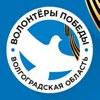Волонтёры Победы. Волгоградская область