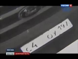 """Телеканал """"Россия"""". Спецрепортаж про наноплёнку, скрывающую автомобильные номера."""
