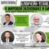 Блокчейн-технологии в мировой экономике и бизнес