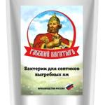 Биопрепарат Русский Богатырь для септиков и выгребных ям.