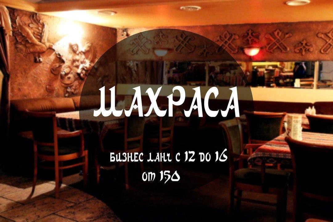 Ресторан «Mahrasa №1» - Вконтакте