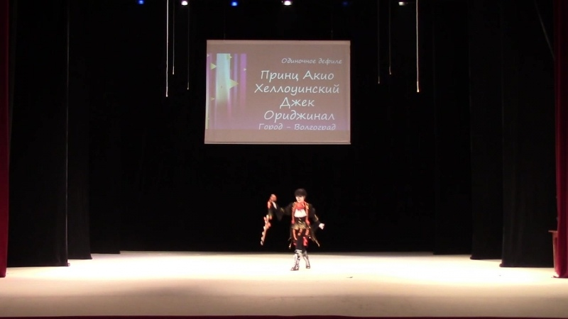 Cosbang 2018г Принц Акио Волгоград