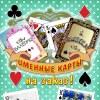 Сувенирные игральные карты с фото на заказ!