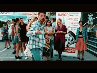 Танцевальный опен-эйр на Русиче от школы танцев Dance Life. Сальса, Бачата, Кизомба, Хастл в Белгороде.