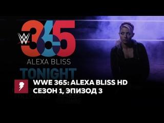 [#My1] ВВЕ 365: Алекса Блисс (Сезон 1. Эпизод 3)