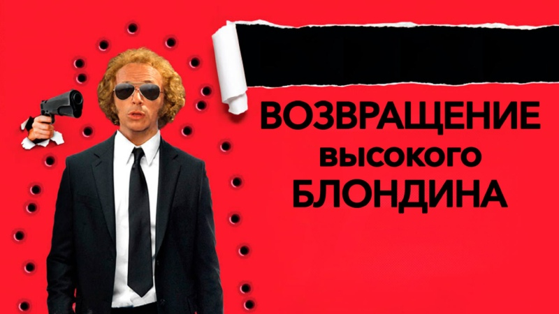 BO3BPAЩEHИE BЫCOKOГO БЛOHДИHA 1974