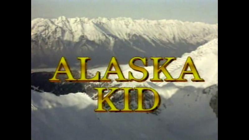 5 8 Аляска Кид Alaska Kid 1993