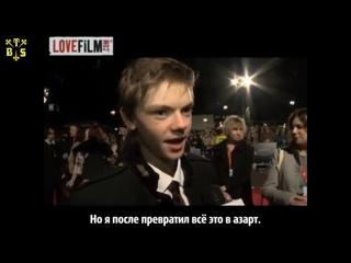 """[TBSubs] Интервью """"LoveFilm"""" с красной дорожки к выходу фильма """"Nowhere Boy"""" с Томасом (рус.саб)"""